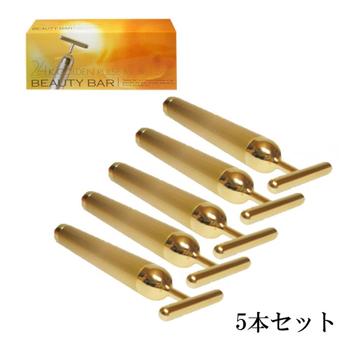 【お買い得5本セット】純金美顔器 ビューティーバー エムシービケン 完全防水加工 電動美顔器 24K 送料無料