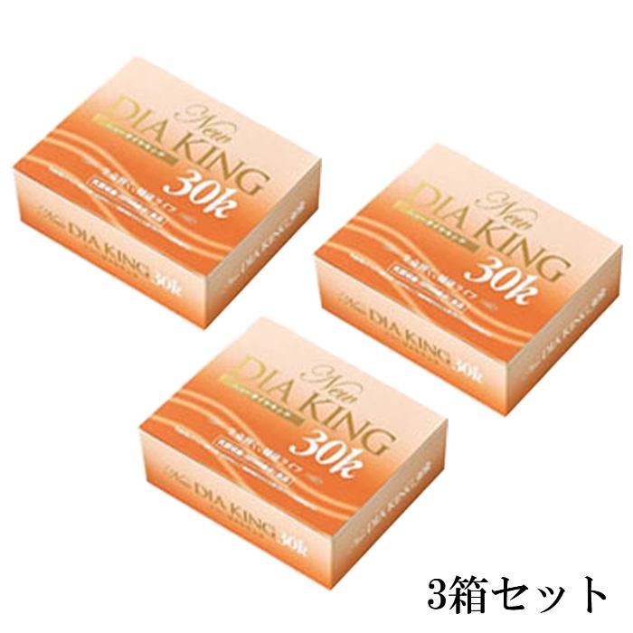 ニューダイヤキング30k(90包)3箱セット 【送料無料】