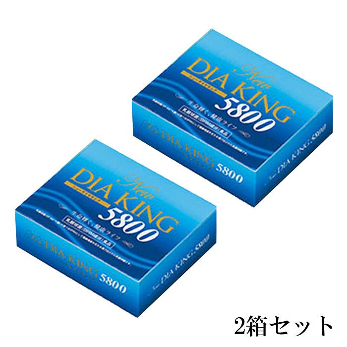 ニューダイヤキング(90包)2箱セット 【送料無料】