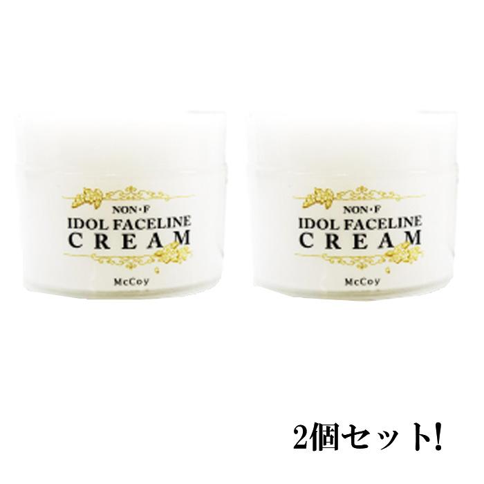 ノンF アイドルフェースラインクリーム50g マッコイ【2個セット】【送料無料】