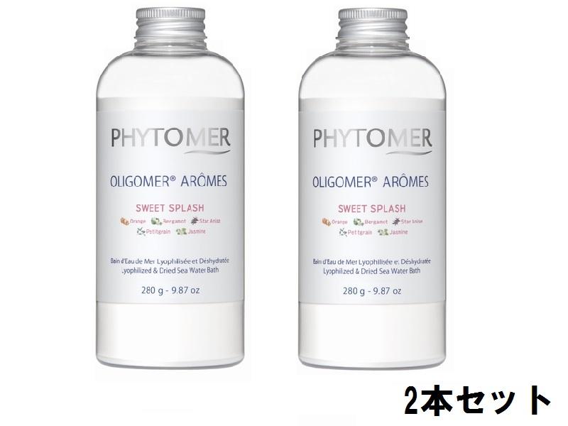 PHYTOMER フィトメール オリゴメール アローム スイートスプラッシュ 280g【2本セット】【送料無料】