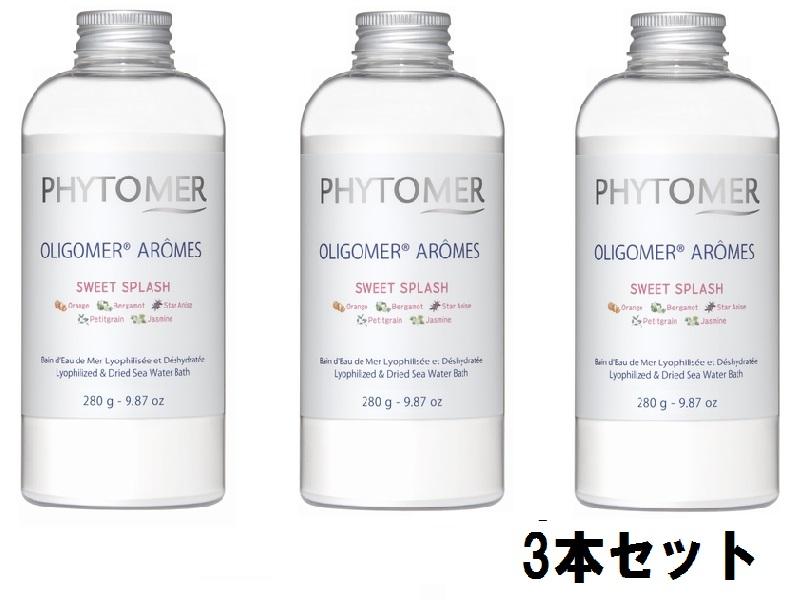 PHYTOMER フィトメール オリゴメール アローム スイートスプラッシュ 280g【3本セット】【送料無料】