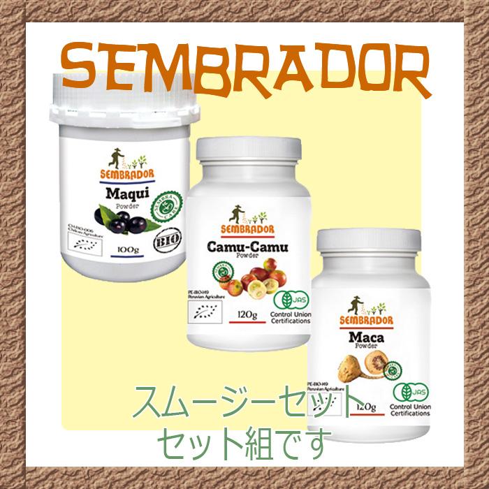 センブラドール SUPER FOODスムージーセット 【送料無料】