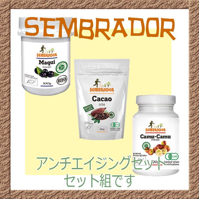 センブラドール SUPER FOODセット 【送料無料】