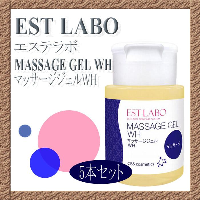 【お得5本セット】EST LABO エステラボ マッサージジェルWH 290g