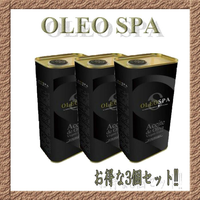 OLEO SPA(オレオ スパ) オーガニックオリーブオイル 1000ml(缶タイプ)【3個セット・送料無料】