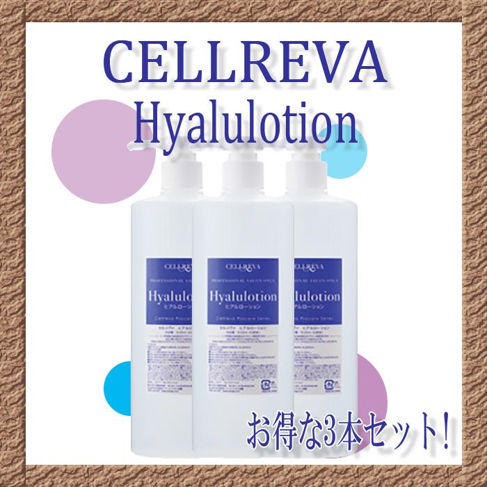 CELLREVA セルリヴァ ヒアルローション 500ml 【3本セット・送料無料】