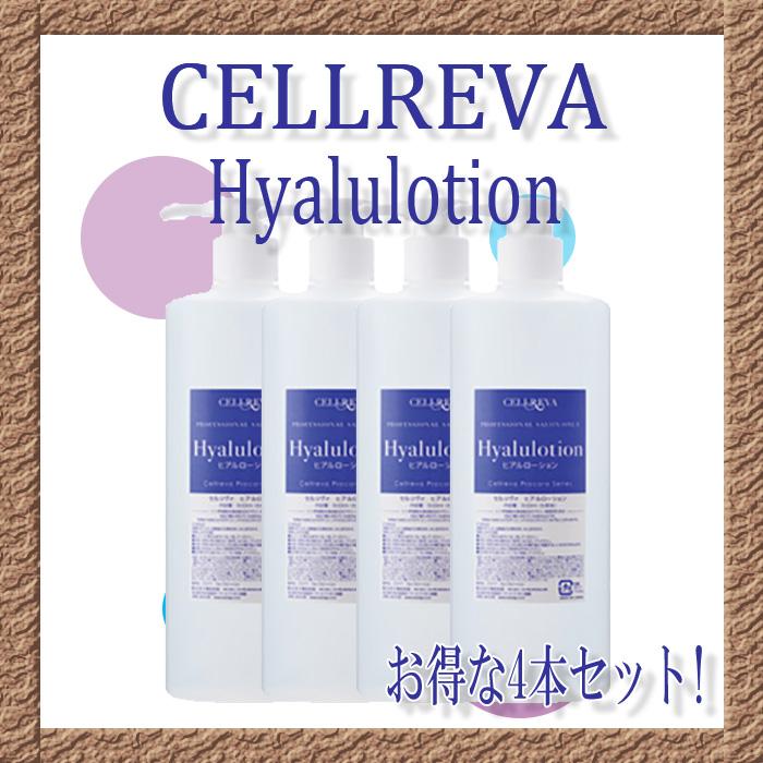 CELLREVA セルリヴァ ヒアルローション 500ml 【4本セット・送料無料】