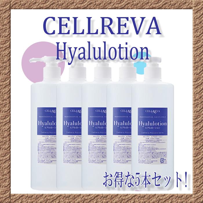 CELLREVA セルリヴァ ヒアルローション 500ml 【5本セット・送料無料】