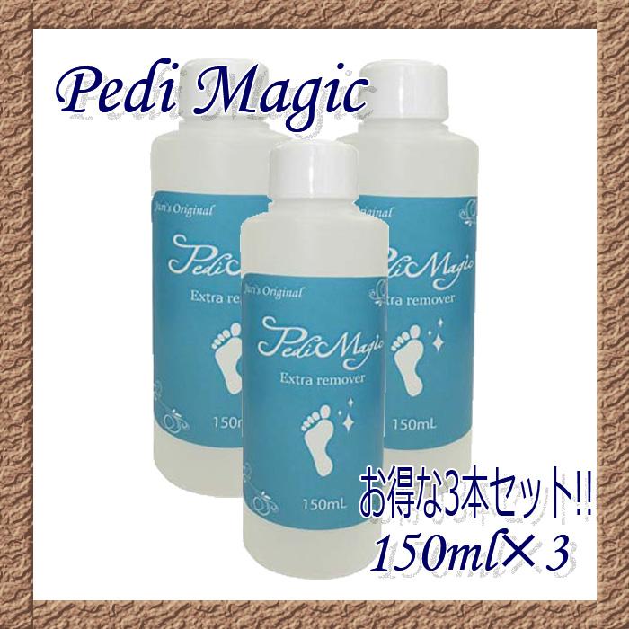 Pedi Magic ペディマジック エクストラ リムーバー 150ml【3本セット・送料無料】