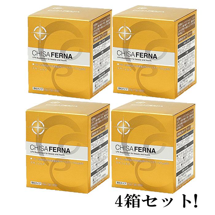 チサフェルナ 30包【4箱セット】【送料無料】【ニチニチ製薬】