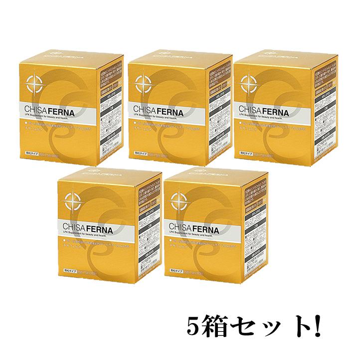 チサフェルナ 30包【5箱セット】【送料無料】【ニチニチ製薬】