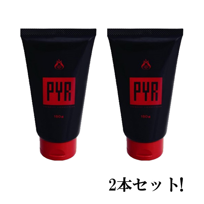 PYR(パイラ)ボディジェルクリーム 150g お得な2本セット【送料無料】パイラ ジェルクリーム 150g