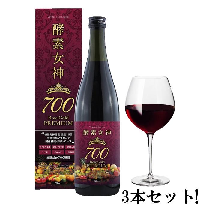 酵素女神700 ロゼゴールド・プレミアム 720ml【3本セット】【送料無料】