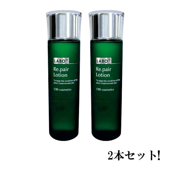 LABO+ ラボプラス Rローション160ml(化粧水)【お得な2本セット・送料無料】