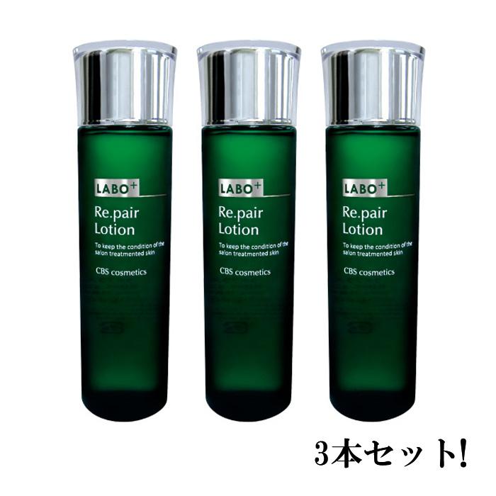 LABO+ ラボプラス Rローション160ml(化粧水) 【お得な3本セット・送料無料】