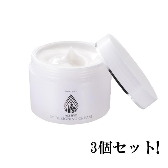 ヤーマン アセチノ5Dデザイニングクリーム 200g【3個セット・送料無料】