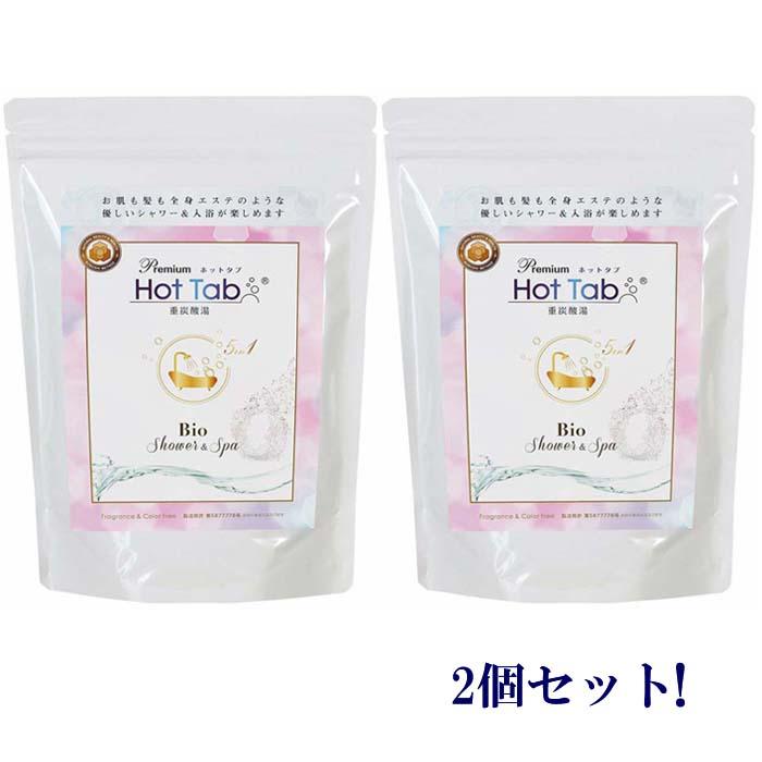 お得な2個セット!!プレミアムホットタブ重炭酸湯Bio Hot Tab 100錠 【送料無料】