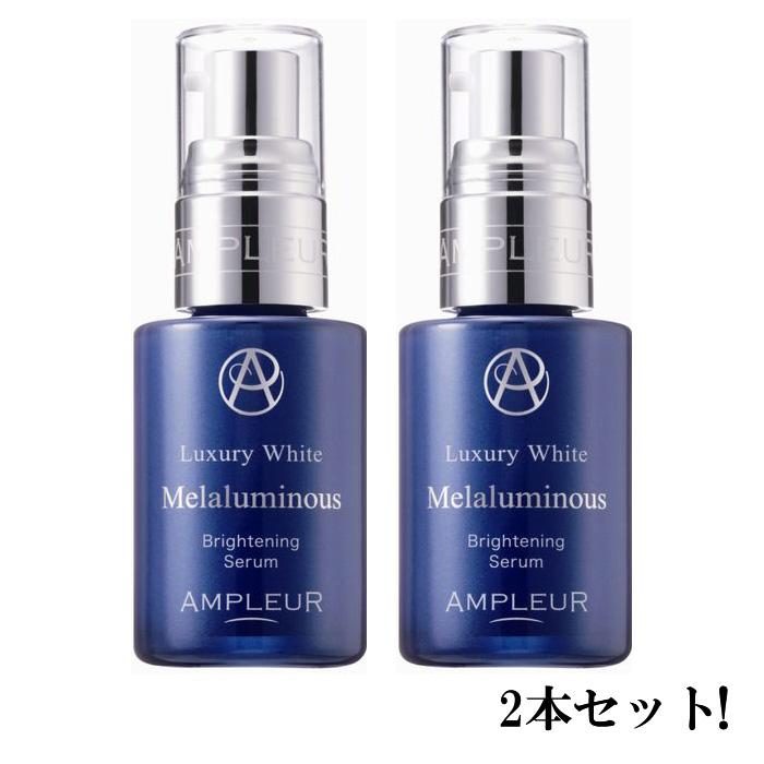 AMPLEUR アンプルール ラグジュアリーホワイトメラルミナス30ml【2個セット・送料無料】