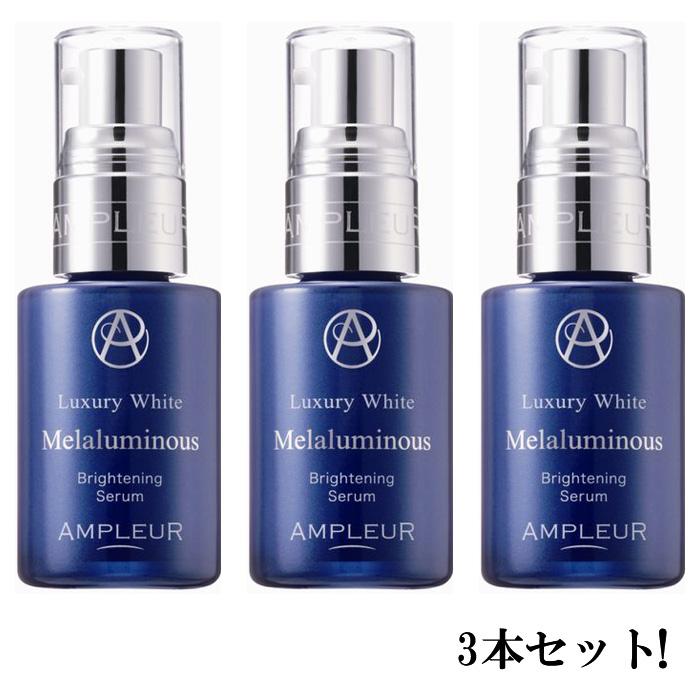 AMPLEUR アンプルール ラグジュアリーホワイトメラルミナス30ml【3個セット・送料無料】