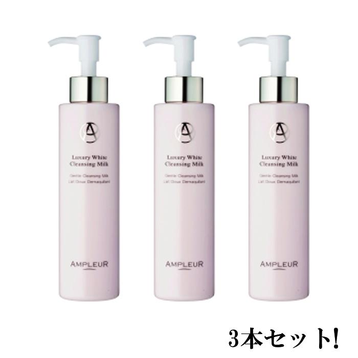 AMPLEUR(アンプルール) ラグジュアリーホワイト クレンジングミルクN 200g【3本セット・送料無料】, アイオープラザ:3fcdcc52 --- officewill.xsrv.jp