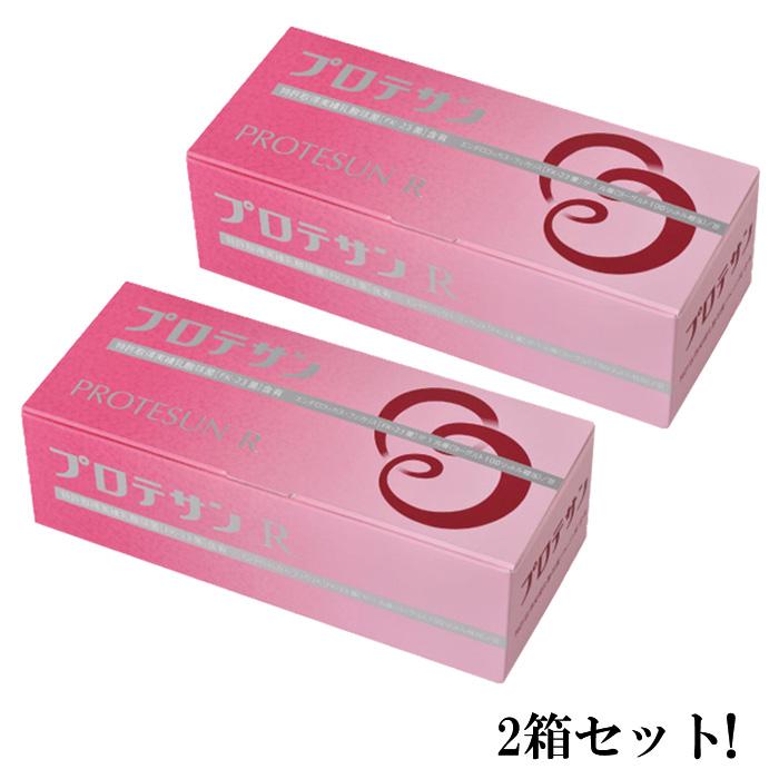 プロテサンR 1.2g×45包【2箱セット】 FK-23乳酸菌!【送料無料】