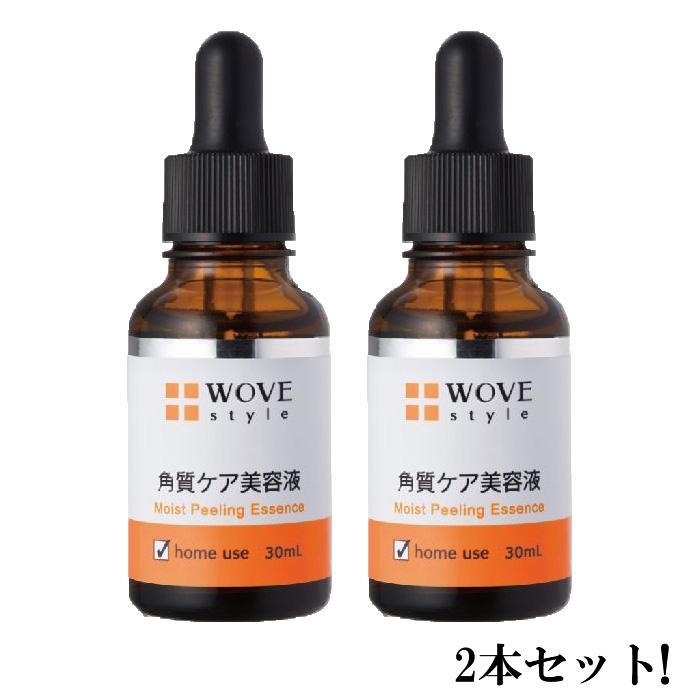 ウォブスタイル WOVE Style モイストピール 30ml 角質柔軟美容液【2本セット】【送料無料】