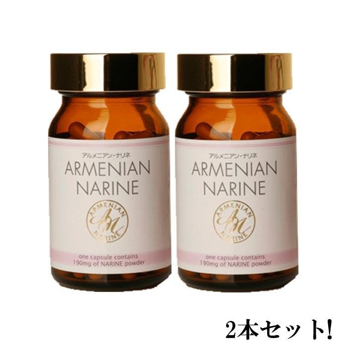 【お買い得2個セット】人に優しい植物性のカプセルにタップリ詰め込みました高品質ナリネ菌 アルメニアン・ナリネ(90カプセル)【送料無料】