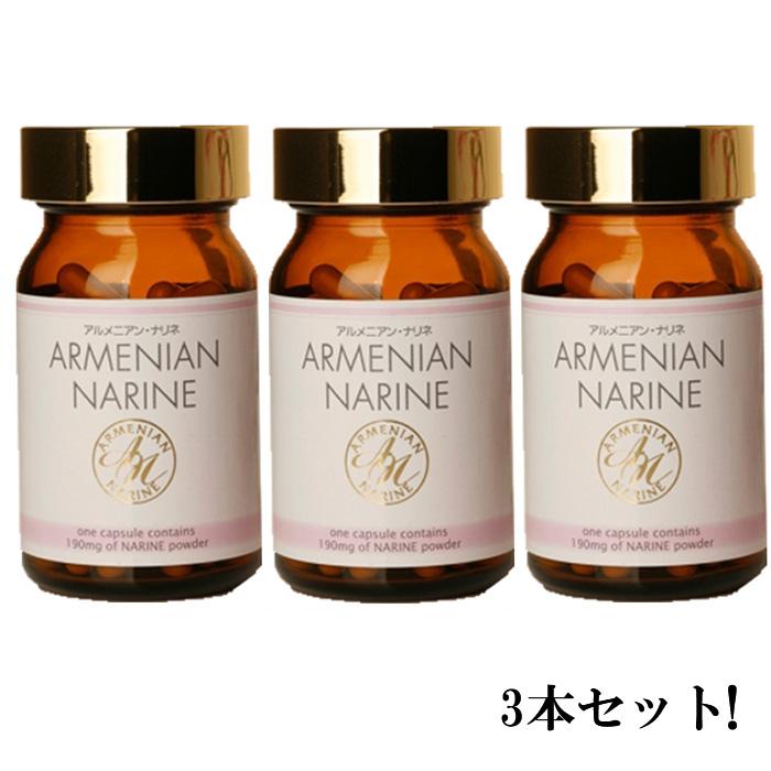 【お買い得3個セット】人に優しい植物性のカプセルにタップリ詰め込みました高品質ナリネ菌 アルメニアン・ナリネ(90カプセル)【送料無料】