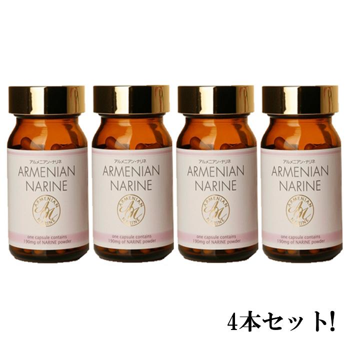 【お買い得4個セット】人に優しい植物性のカプセルにタップリ詰め込みました高品質ナリネ菌 アルメニアン・ナリネ(90カプセル)【送料無料】