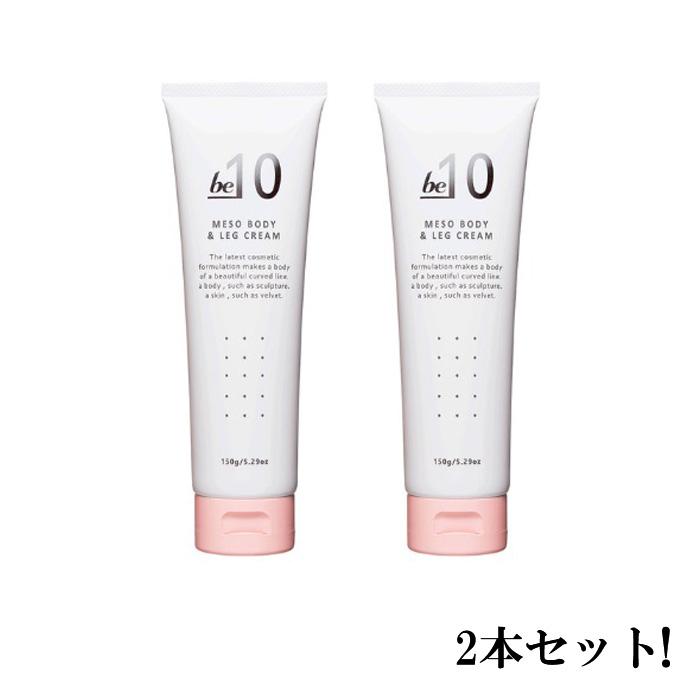 be-10 ビーマイナステン メソボディ&レッグクリーム 150g【2本セット】【送料無料】