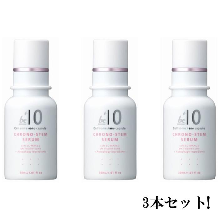be-10 ビーマイナステン クロノ ステムセラム 30ml 【3本セット】【送料無料】