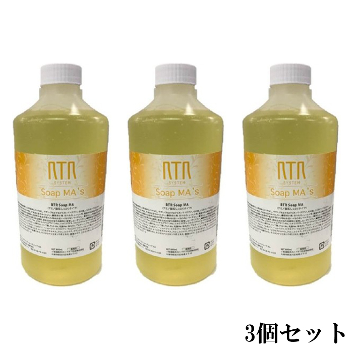RTR ソープ MA 800ml【3本セット】Ray Industry(レイ インダストリー)【送料無料】