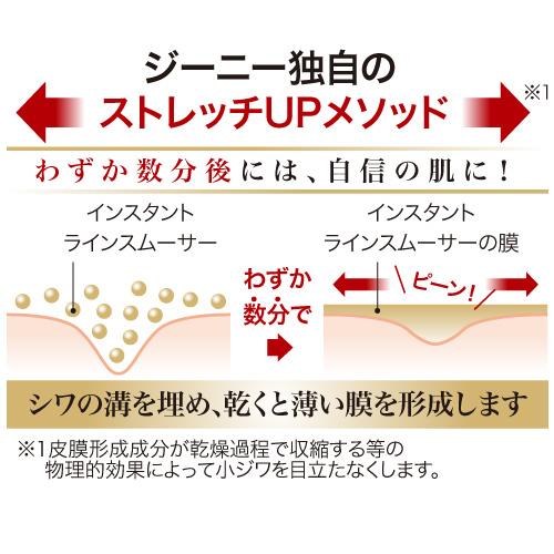 jiniinsutantorainsumusa 19ml