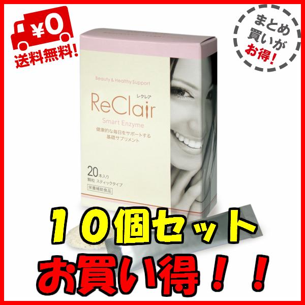 レクレア スマートエンザイム 10箱セット (1箱あたり2g×20本)×10箱 ズバ抜けたリピート率!!