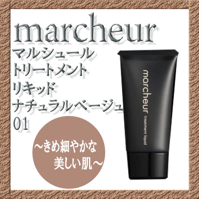 Marshall (marcheur) treatment liquid 25 g (Foundation)-natural beige 01