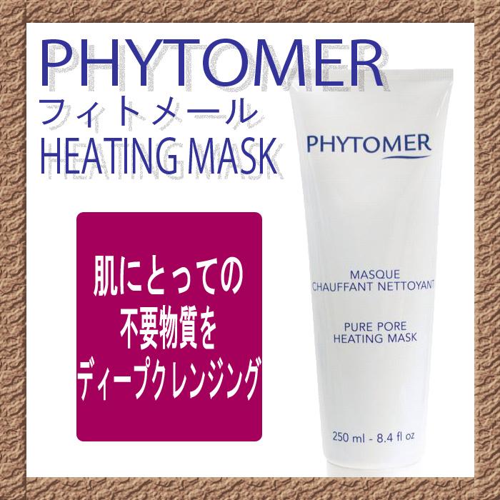 PHYTOMER Phytomer 融化加热面膜 250 毫升
