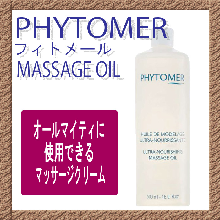 PHYTOMER fitomerumassajioiru 2 500ml