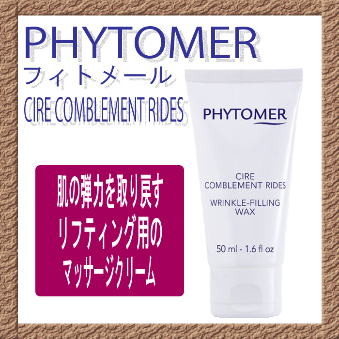 PHYTOMER Phytomer rival cream (massage cream) 50 ml