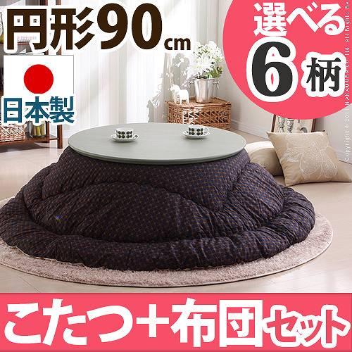 北欧デザインこたつテーブル コンフィ 90cm丸型こたつ+国産こたつ布団 2点セット こたつ 円形 日本製 セット 本体: ナチュラル×布団:E_ゼブラ