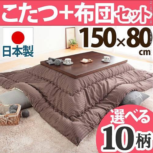 Modern Living Kotatsu Direct 150 X 80 Cm Japanese Futon 2 Point Set Rectangle Japan Made Body Natural C Circle Sepia
