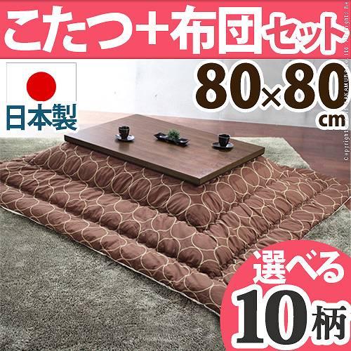 ウォールナットこたつ 80×80cm+国産こたつ布団 2点セット こたつ 正方形 日本製 セット 本体: シルバー×布団:E_モコ・グレー