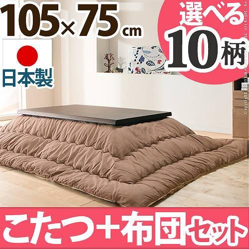 キャスター付きこたつ トリニティ 105×75cm+国産こたつ布団 2点セット こたつ 長方形 日本製 セット 本体: ブラウン×布団:G_マーブル・ブラック