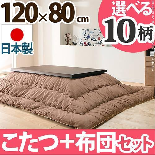 Trundle Kotatsu Trinity 120 80 Cm Japanese Futon 2 Set Rectangle Japan Body Brown Comforter A Ester Stripe