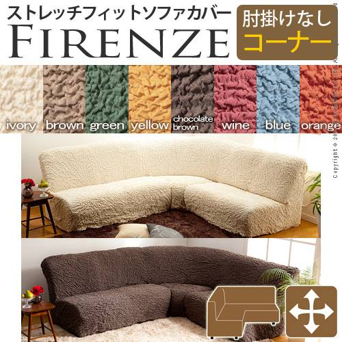 There Is No Sofa Cover Stretch Elbow For Corner Sofas Which Ing Firenze Florence Arm Made In Italy
