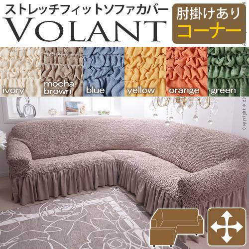Orange With The Sofa Cover Stretch Elbow For Corner Sofas Ing Volant Borane Arm Made In Italy