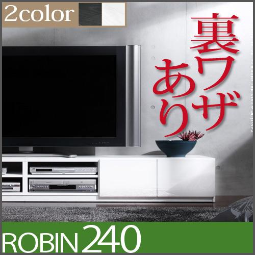 背面収納TVボード ロビン 幅240cm テレビ台 テレビボード ローボード ブラック(前板鏡面タイプ)