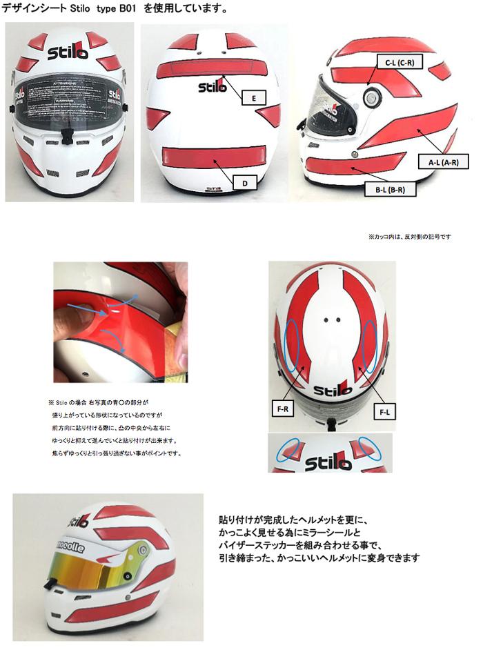 5daf7945 Monocolle dress up sticker for monocolle this original stilo helmet jpg  700x942 St5 original