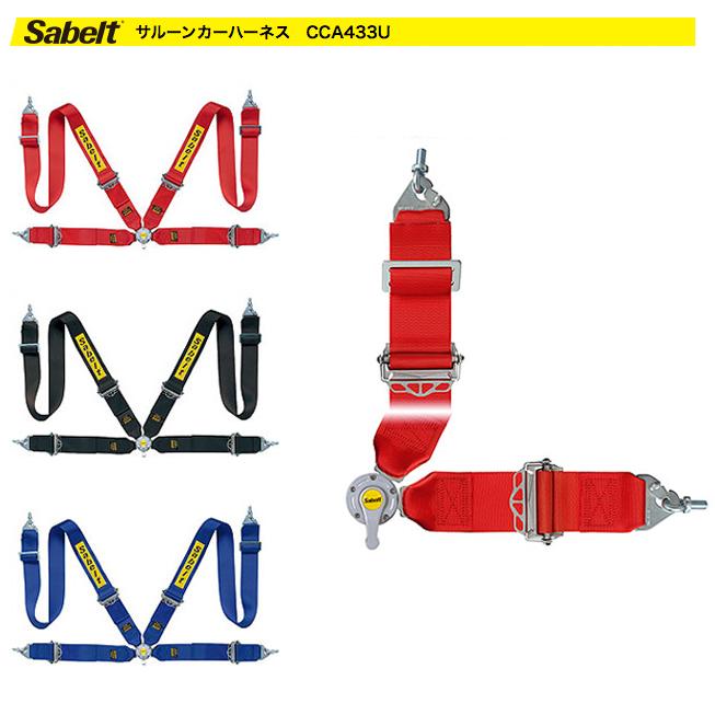 Sabelt サベルト レーシングハーネス CCA433U / 4点式 (3×3inch) 左席用 FIA公認8854-98