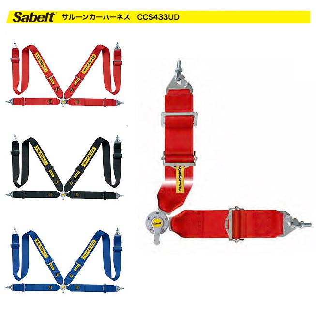 Sabelt サベルト レーシングハーネス CCS433UD / 4点式 (3×3inch) 右席用 FIA公認8854-98
